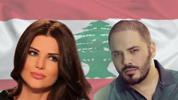 رامي عياش ومنى أبو حمزة يرفضان منصبا وزاريا في الحكومة اللبنانية  ..  تعرفوا عليه