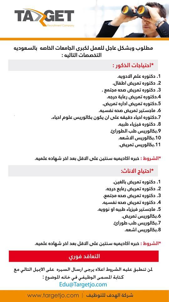 وظائف شاغرة في كبرى الجامعات السعودية