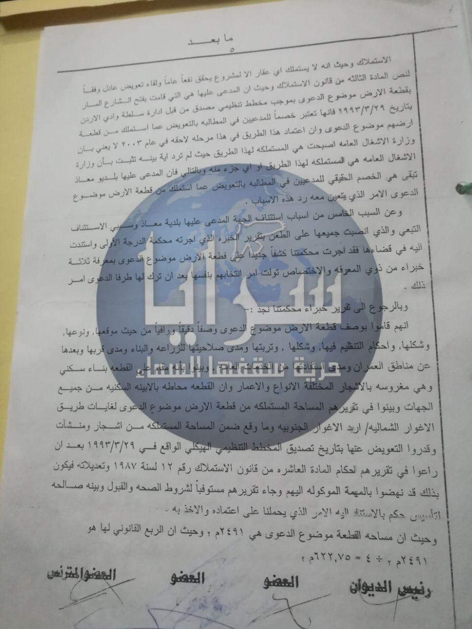 بالوثائق ..  قرار قضائي بالحجز على مركبة رئيس بلدية معاذ بن جبل