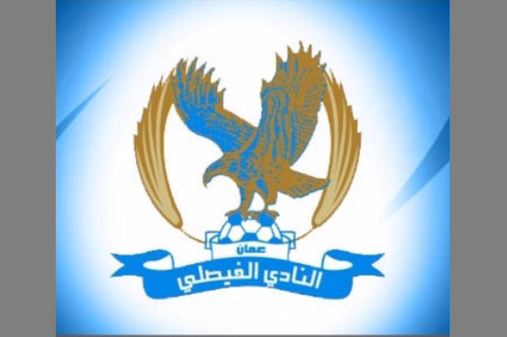 دعوة الهيئة العامة للنادي الفيصلي لاجتماع غير عادي 5 الشهر المقبل