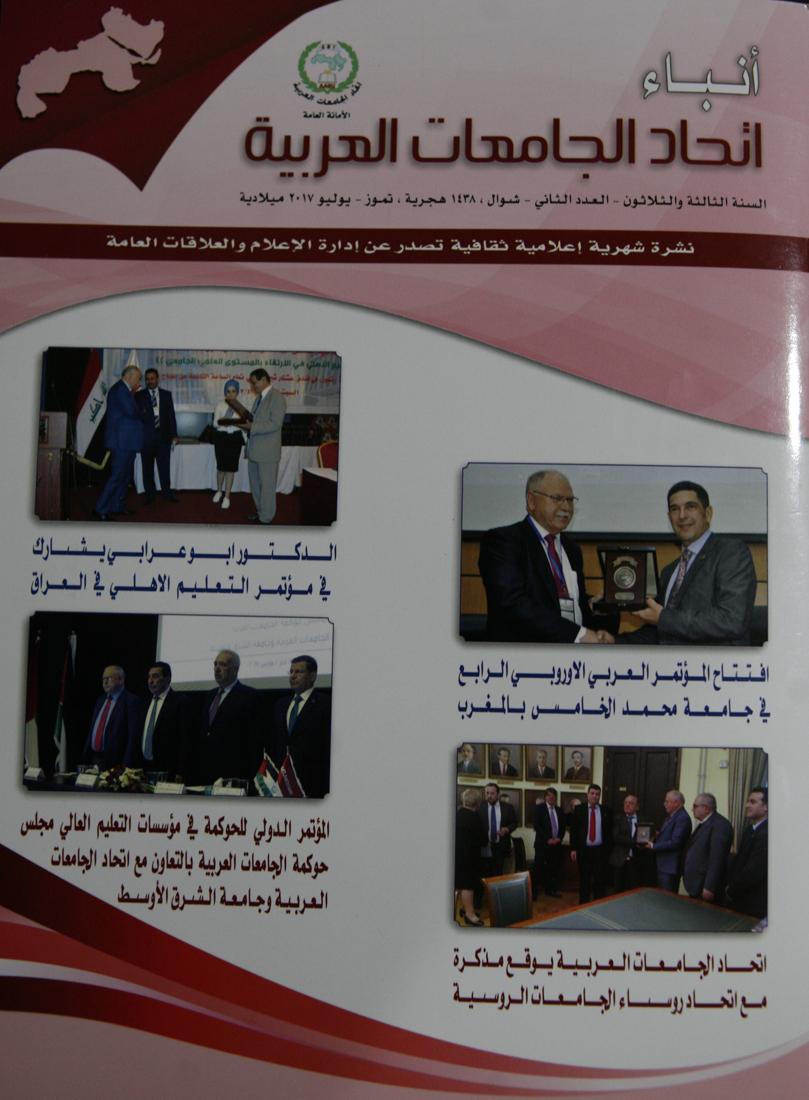 صدور عدد جديد من مجلة انباء اتحاد الجامعات العربية