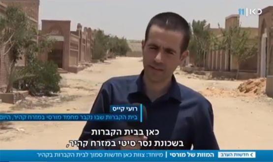 تلفزيون اسرائيل في مقبرة مرسي  .. تفاصيل