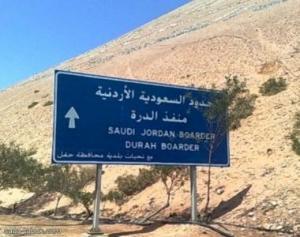 السعودية :  القبض على شخص حاول التسلل إلى الأردن