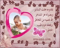 مبارك المولود لـ د.نبيل ابو رمان
