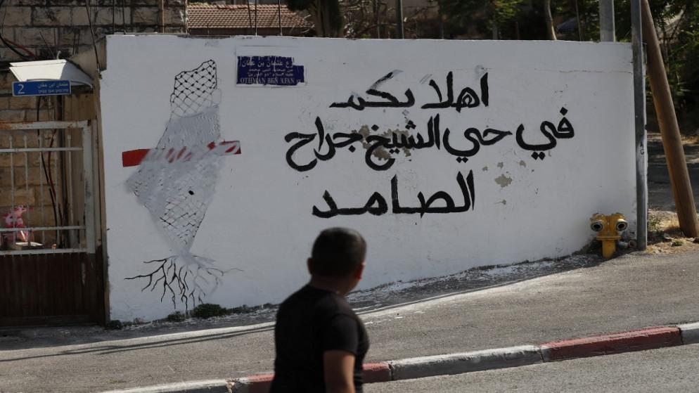 وزير فلسطيني: الدور الأردني في حي الشيخ جراح يدعم الموقف القانوني لأصحاب المنازل