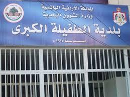 شاب يهدد بنحر نفسه بهدف تعيينه في بلدية الطفيلة