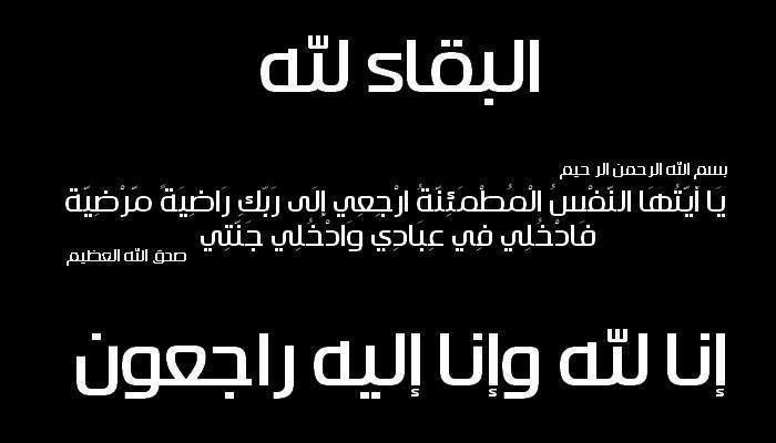 """زوجة الحاج والشيخ محمد احمد البزيع النعيمات""""ابوفيصل"""" في ذمة الله"""