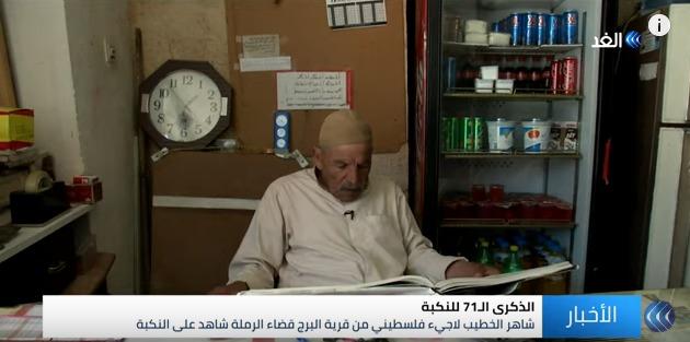 لاجئ ثمانيني يروى تفاصيل النكبة الفلسطينية
