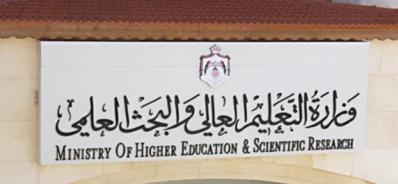 """وزير التعليم العالي يوافق على توصية """"السفارة الأردنية"""" في كازاخستان بحل مشكلة طلبة جامعة """"التعليم المستمر"""""""
