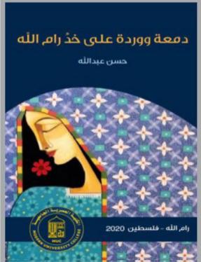 """حسن عبدالله يصدر كتابه الجديد """"دمعة ووردة على خد رام الله"""""""
