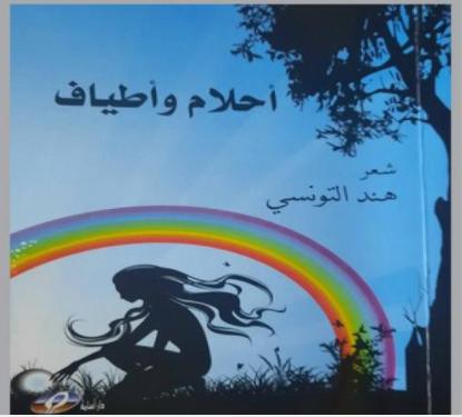 «أحلام وأطياف» ديوان جديد لهند التونسي يتأمل الهموم الوطنية