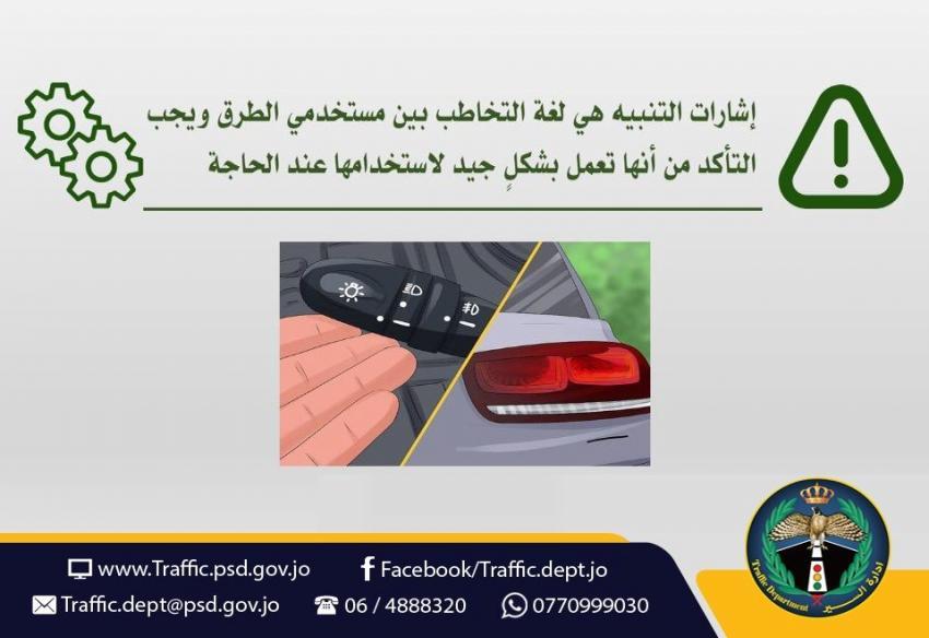 """إدارة السير تناشد الأردنيين: استخدموا """"الغماز"""" بسياراتكم ..  عقوبة تجاهلها 20 دينار"""