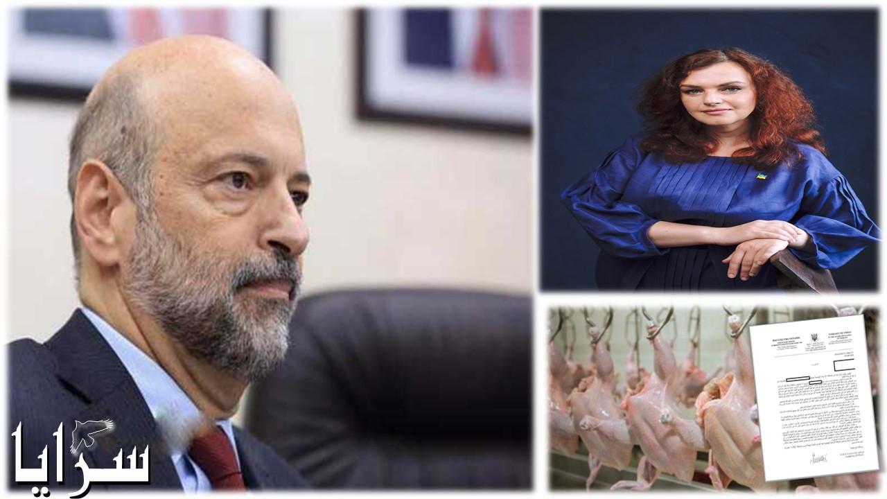 """هل """"الدجاج المُلوّث"""" """"وطني"""" أم يحمل جنسية """"أجنبية""""  ..  سفيرة أوكرانيا بالأردن تُجيب؟"""