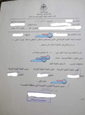 زوجها و طفلها مصابان بالسرطان ..   سيدة أردنية تناشد أهل الخير مساعدتها  ..  وئائق