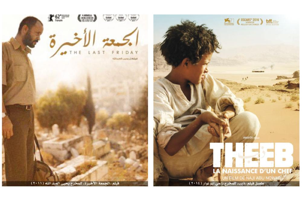 الرأي الورقي تنشر ملفاً عن السينما الأردنية