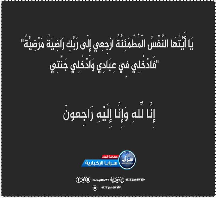 خالد عبدالله البدارين شقيق محمد باشا البدارين في ذمة الله