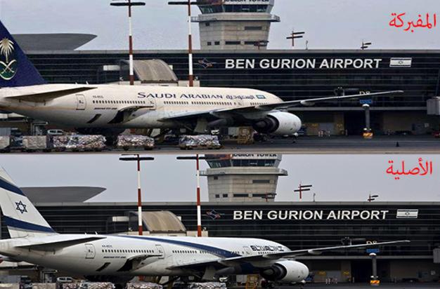 """حقيقة طائرة سعودية حطت في """"بن غوريون"""" بإسرائيل!"""