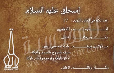 """قصة نبي الله """"إسحق"""" عليه السلام"""