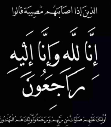 وفاة محمد الشرايعة الملكاوي