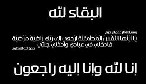 ال القاضي ينعون وفاة الحاجه بدره ارملة الشيخ محمد كريم القاضي