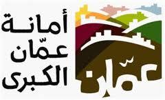 10 ملايين دينار  تضيع على أمانة عمان بسبب خضوع الإدارة لضغوط شخصية متنفذة