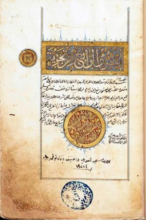 بالصور  ..  مصر تستعيد مخطوط قرانيا نادرا عمره نحو (500) عام الخاص بالسلطان قنصوة الغوري