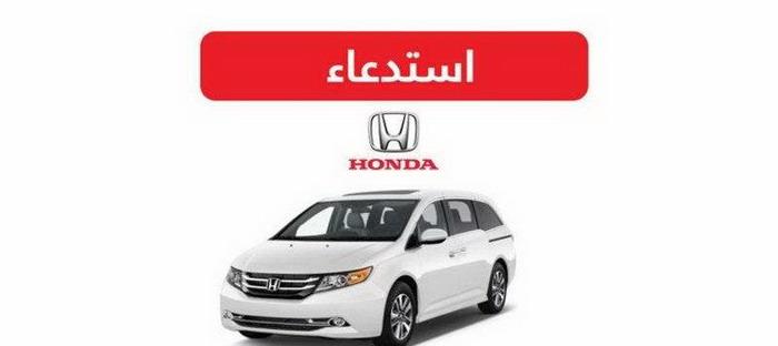 هوندا تعلن استدعاء 4.783 سيارة أوديسي في السعودية بسبب خلل في أحد المقاعد