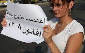 مطالبات بإلغاء إعفاء المغتصب مقابل الزواج
