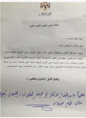 بالوثائق ..مذكرة نيابية تطالب بمنح طلبة التوجيهي المستنفذين حقهم بالتقدم مرة أخرى