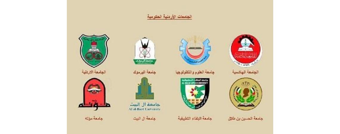 الوزراء يقرر تشكيل لجنة حكومية لدراسة قضية مديونية وعجز الجامعات الأردنية