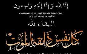 والد الاعلامي عثمان القريني في ذمة الله