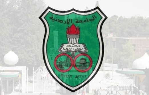 معايير جديدة لاختيار رئيس الجامعة الأردنية