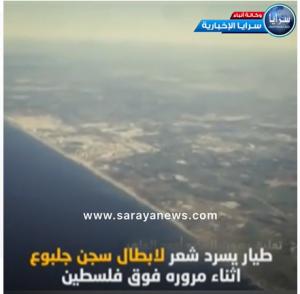 شاهد بالفيديو  ..  طيار يسرد شعر لأبطال سجن جلبوع أثناء مروره فوق فلسطين