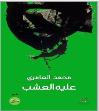 """""""عليه العشب"""" للشاعر محمد العامري: التكوين والرؤيا1/2"""
