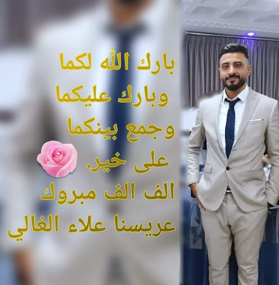 """تهنئة من القلب لـ""""علاء جبر"""" بمناسبة الزواج  ..  مبارك"""