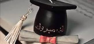 بلقيس النسور  ..مبارك التخرج
