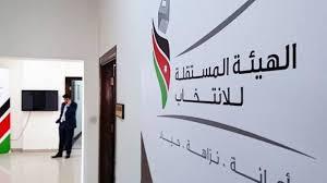 """الهيئة المستقلة للانتخاب تحدد موعد الترشح للانتخابات النيابية  ..  """"تفاصيل"""""""