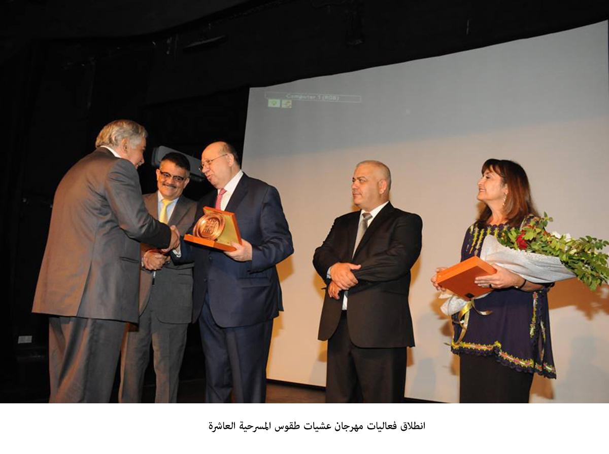 انطلاق فعاليات مهرجان عشيات طقوس المسرحية العاشرة