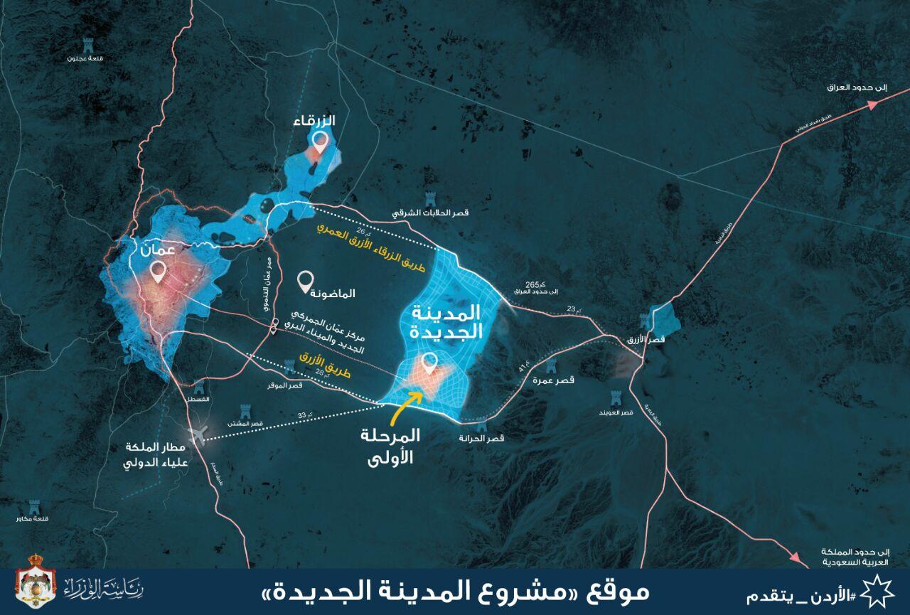 الحكومة تعلن تفاصيل وموقع المدينة image.php?token=916b9266c1f130a653439804ff573357&size=