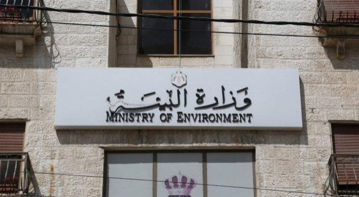 وزارة البيئة تعتذر عن استقبال مراجعيها