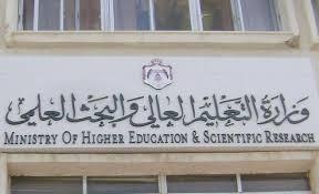 """جامعات تشترط على متقاعدين عسكريين عدم استفادة أبنائهم من """"منح الضرر الجسيم"""" .. تفاصيل"""