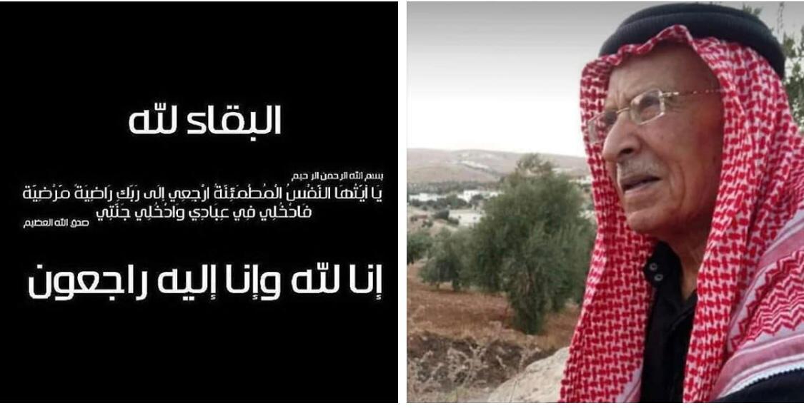 الحاج عبد الكريم الخلايلة في ذمة الله