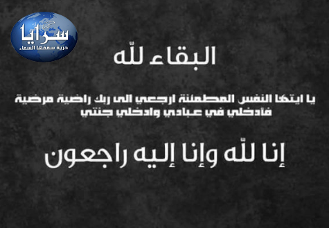 سالمة خلف مسلم الوديات الدهامشة (ام محمد) في ذمة الله
