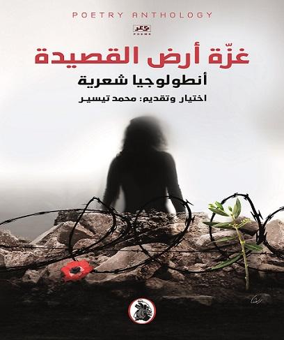 """صدور الأنطولوجيا الشعرية """"غزة أرض القصيدة"""""""