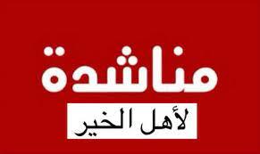 سيدة اردنية تناشد اهل الخير انقاذ حياة ابناءها