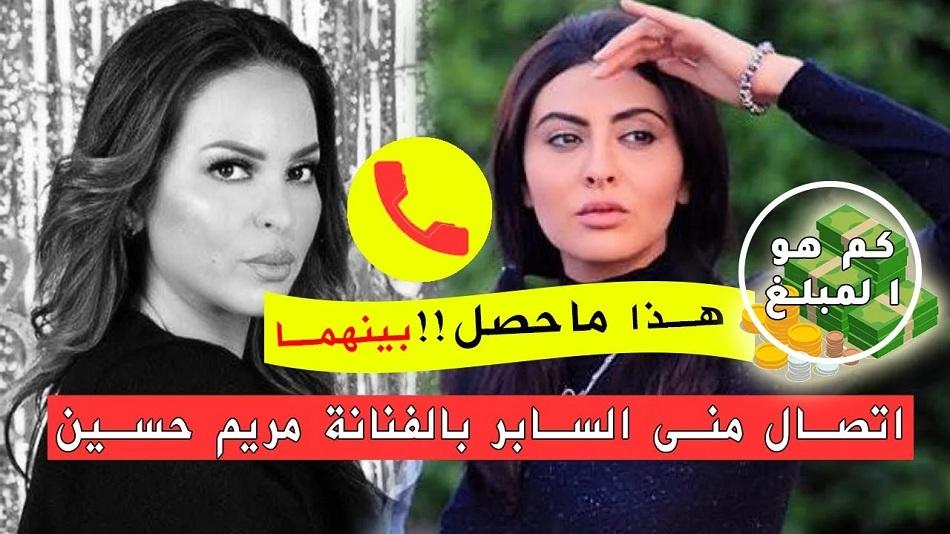 بالفيديو: منى السابر تتواصل مع مريم حسين لإنقاذها من السجن ..  والأخيرة تكشف التفاصيل