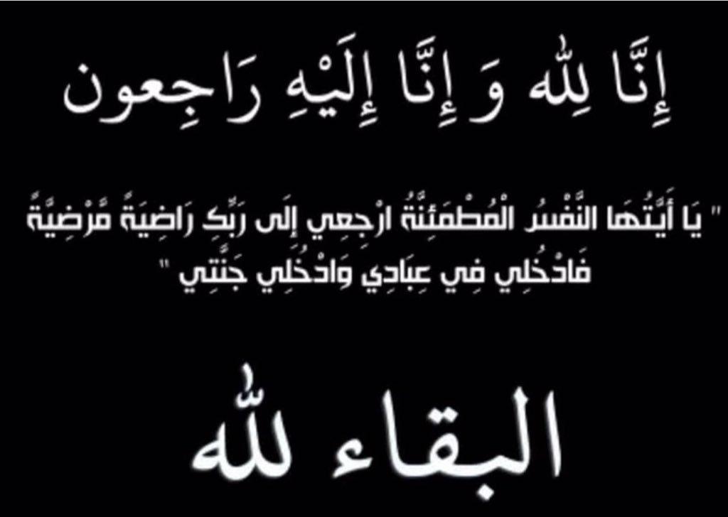 الحاج أحمد فالح عمر السمامعة في ذمة الله
