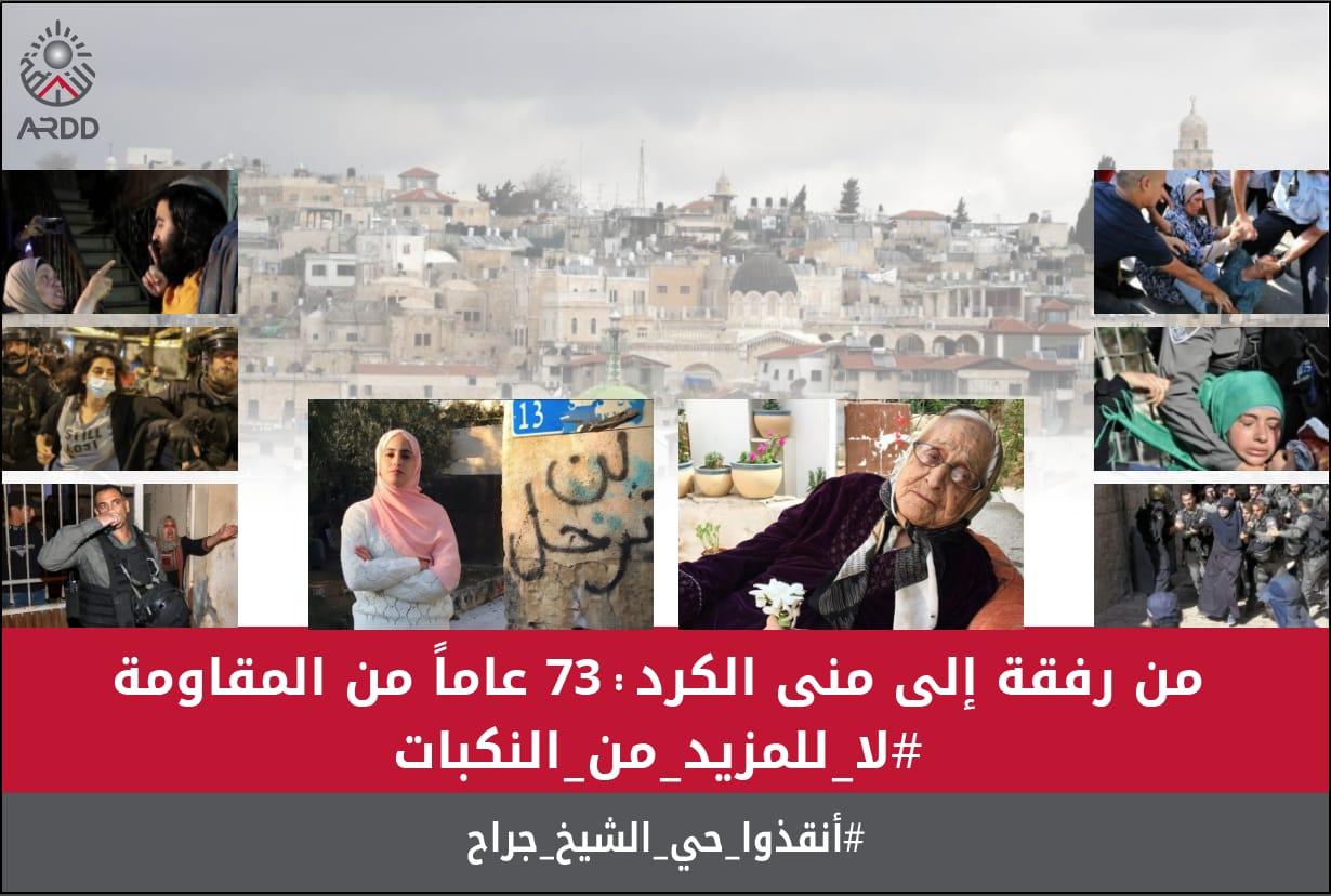 من رفقة إلى منى الكرد:73 عاماً من المقاومة لا للمزيد من النكبات
