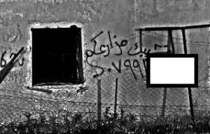 """العبارة الشهيرة """"لتشييك مزارعكم"""".. من الجدران الاردنية الى ملاعب الليغا الاسبانية .. صورة"""