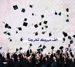 مبارك التخرج  يا حنين ع المومني